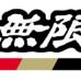 Team Mugen confirmed for Isle of Man TT Zero Race in 2012